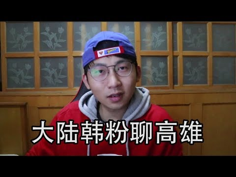 大陆聊台湾04:因为韩国瑜,我去了两次高雄。