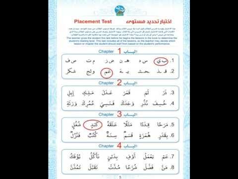 كتاب اللغة العربية لغير الناطقين بها pdf