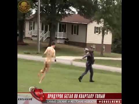 Придурок бегал по кварталу голый
