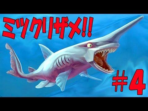 サメになってペンギンやシャチを食いまくる!? ミツクリザメの力!! 海水浴客やらなにやらを食いまくれ!! - Hungry Shark World 実況プレイ #4