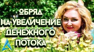 Обряд на увеличения денежного потока в ПОЛНОЛУНИЕ / Арина Ласка #аринапомоги