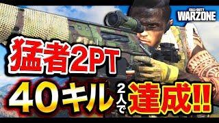 【CoD:WARZONE】猛者2PT!! たった2人で40キル初達成してしまっ…
