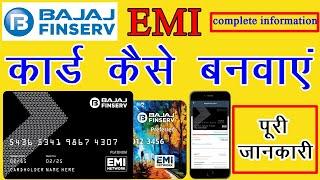 how to get bajaj finserv emi card-FULL INFORMATION IN HINDI-AAYIYE SIKHE Video