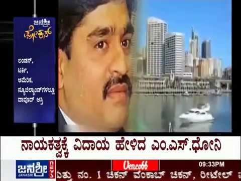 Janasri News | Janasri Focus - Dawood Pauper