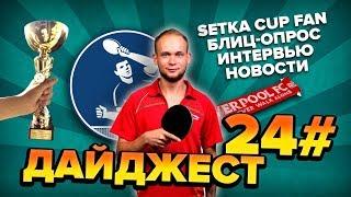 Gambar cover SETKA CUP / Дайджест 24# Владислав Мищенко 31.01.20