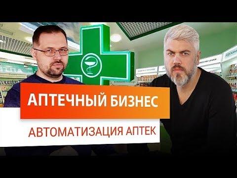 """Интервью с генеральным директором """"Манускрипт Солюшн"""" - Система автоматизации в аптечном бизнесе!"""