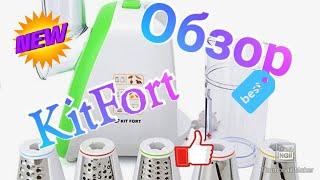Обзор электрической тёрки от компании Kitfort KT-1351