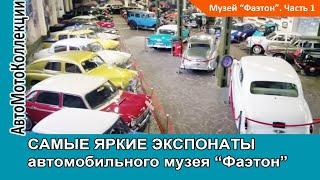 """Ради чего стоит ехать в автомобильный музей """"Фаэтон"""". Часть 1"""