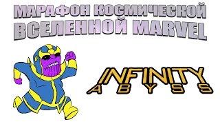 Thanos: Infinity Abyss (Марафон Космической Вселенной Marvel)