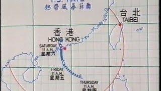 [新聞片段] 1992年7月17-18日,熱帶風暴菲爾影響香港