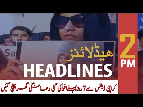 ARYNews Headlines | Dua Mangi from Karachi's DHA returns home | 2PM | 7Dec 2019
