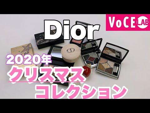 【Dior】激かわアイテム多数!ディオールクリスマスコレクション2020紹介!