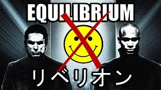 Обзор фильма: Эквилибриум (Equilibrium - 2002)
