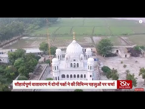 Kartarpur Corridor: What happened in the meet between India & Pakistan?