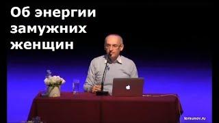 Торсунов О.Г.  Об энергии замужних женщин