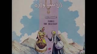 وطا الدوار - فيروز - حكاية الاسوارة