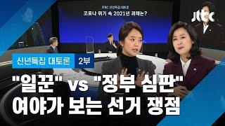 """[2021 신년토론] 여야가 보는 선거 쟁점은? """"일꾼"""" vs """"경제와 정부·여당 심판"""" / JTBC News"""