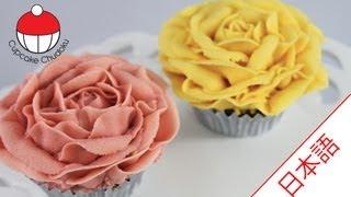 カップケーキ!バラの花のフロスティングの絞り方 こんなにきれいなバラ...