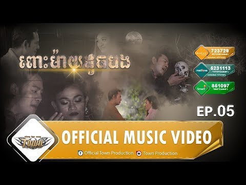 EP.05 - Puos May Doch Bong - Kakrona Pich - Town VCD Vol 99【Official Full MV】