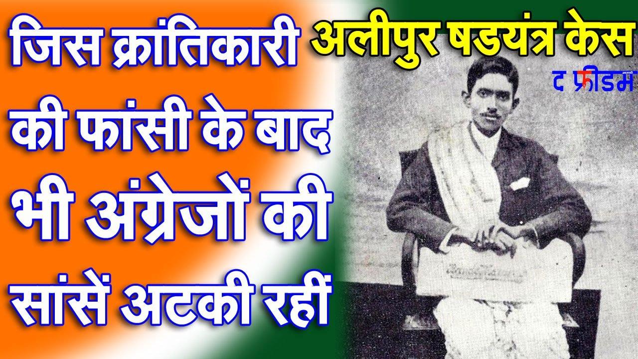Satyendra Basu की महान शहादत की आंखोंदेखी कहानी   Indian Freedom Struggle