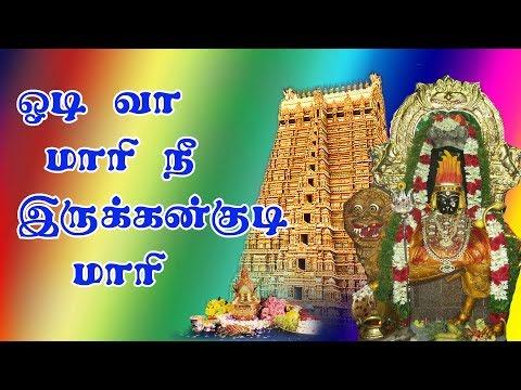 odi vaa maari nee irukkankudi thayi || ஓடிவா மாரி  நீ இருக்கன்குடி தாயி