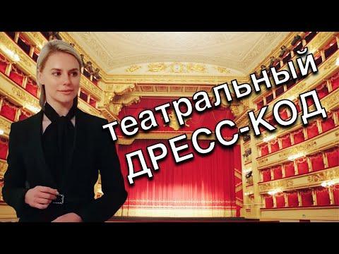 Как одеться в театр - Правила театрального дресс-кода - Видео онлайн
