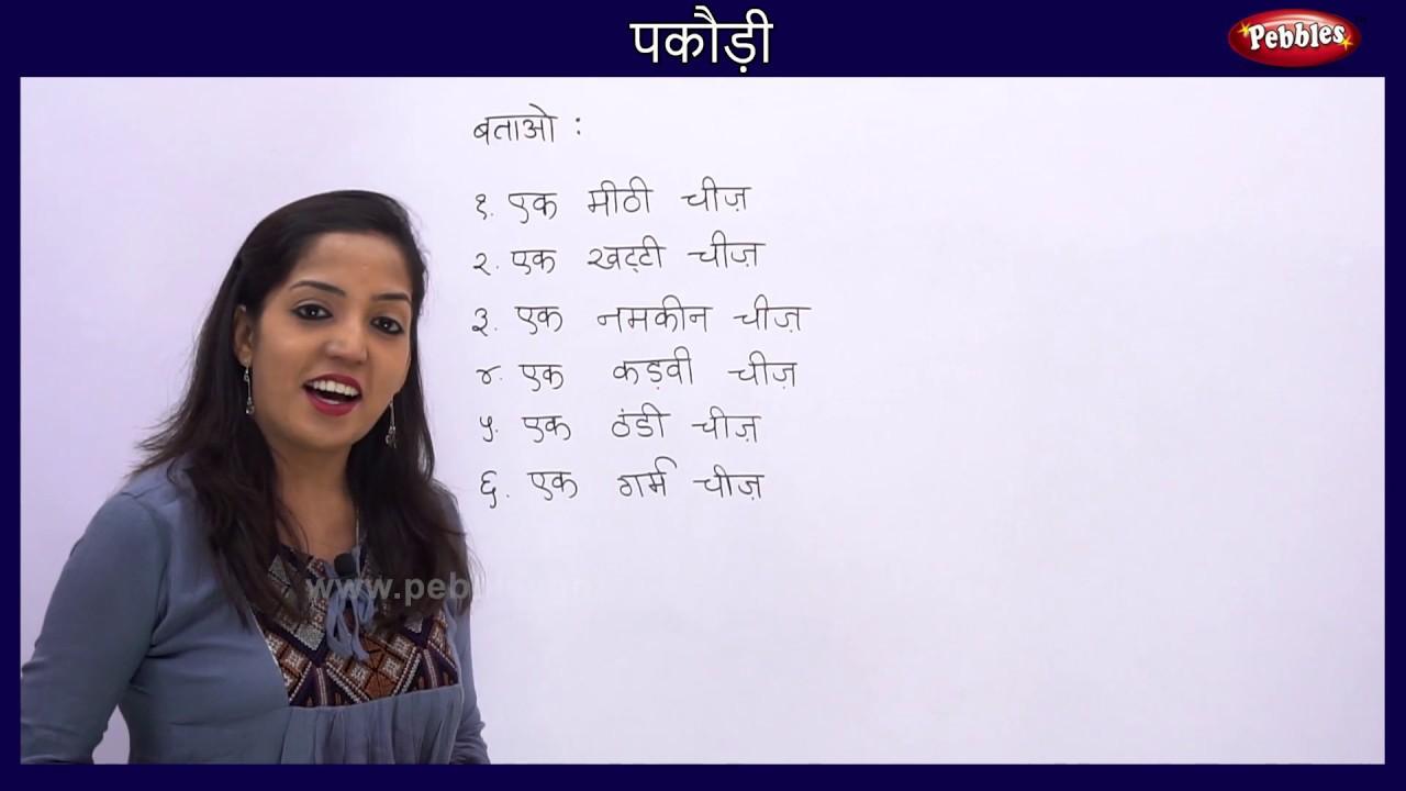 Cbse Class 1 Hindi Chapter 5 Pakodi Ncert Cbse Syllabus Cbse Pakodi Poem Youtube