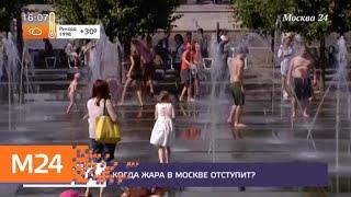 Смотреть видео Когда жара в Москве отступит - Москва 24 онлайн