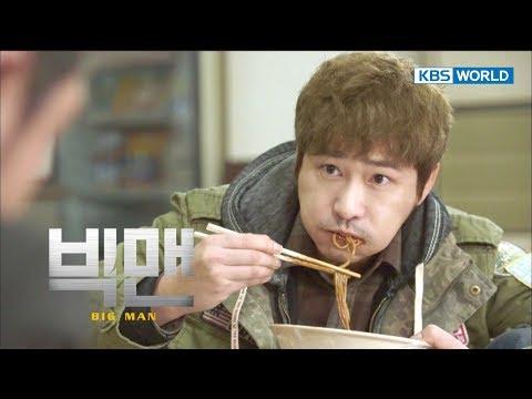 Big Man | 빅맨 - EP 1 [SUB : ENG, CHN, MAL, VI, IND]