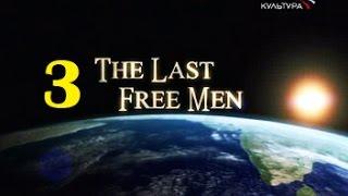 Последние свободные люди: Вечное путешествие / 3 серия