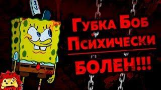 Жуткие Теории: Губка Боб ПСИХ!! Он БОЛЕН!!! (Спанч Боб Квадратные Штаны Теория)