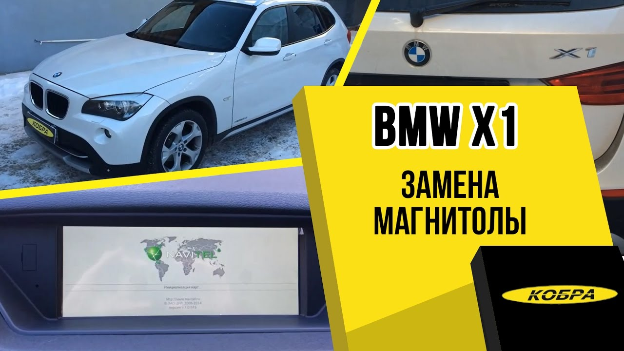 Установка мультимедиа в авто BMW X1 2014  ( с навигацией INCAR CHR 3218)