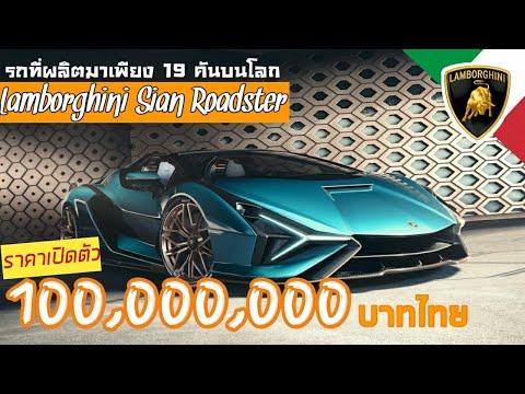 เปิดตัว Lamborghini Sián Roadster | ในราคา 100 ล้านบาทไทย !!!