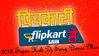 2018 होली हिट डीजे सांग |Saiyan Pichkari Flipkart Se Remix By(Djsani)Mp3 And Flp Project Free Load