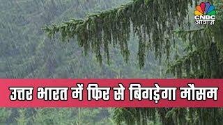 उत्तर भारत में फिर से बिगड़ेगा मौसम का मिजाज | Commodity Roundup
