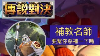 【傳說對決】熊貓祖卡 補教名師 要幫你惡補一下嗎?