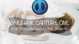 Учебник Capture One Pro Урок 1 - Создание рабочего пространства