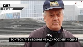 Опасаетесь ли вы войны между РФ и США? Международный опрос RTVi