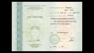 Повышение квалификации (Обучение). Радиационная безопасность в Красноярске