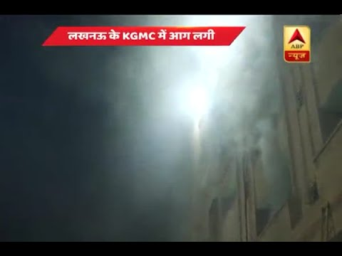 Lucknow: Fire in the Medicine Department of King George Medical College Trauma Center
