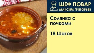 Солянка с почками . Рецепт от шеф повара Максима Григорьева