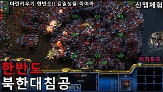 스타크래프트 리마스터 유즈맵 [ 한반도 마린키우기 신맵체험  - Starcraft Remastered use…