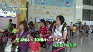 [한국정책방송KTV]우리아이의 미래! 한국잡월드 직업대…