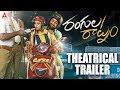 Rangula Ratnam Trailer || Raj Tarun, Chitra Shukla || Shreeranjani || Annapurna Studios