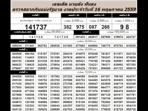 ตรวจหวย 16/5/59 ตรวจสลากกินแบ่งรัฐบาล วันที่ 16 พฤษภาคม 2559