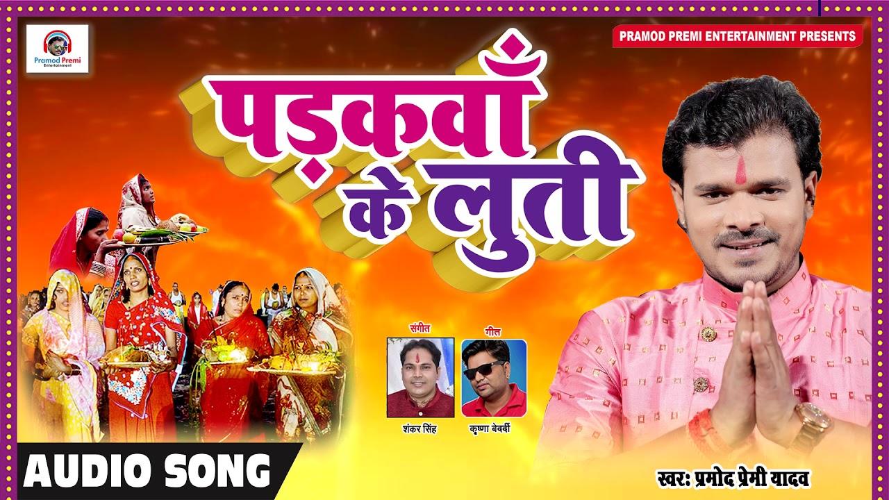 #Pramod Premi Chhath Song 2019 पड़कवा के लुत्ती , प्रमोद प्रेमी यादव का भक्ति का एक नया अंदाज
