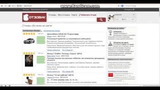 Otzovik com   Заработок без вложений   Вывод денег + важные советы по работе