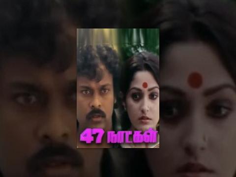 47 Natkal Tamil Full Movie : Chiranjeevi and Jayaprada