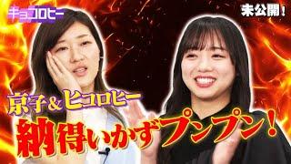 【未公開】京子&ヒコロヒー 納得いかずプンプン! /2021.8.4放送