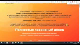 Схема заработка БЕЗ ВЛОЖЕНИЙ 10 за регистрацию на Centric Capital
